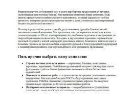 Текст для основных страниц сайта. Строительство жилых объектов
