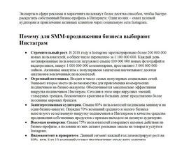 Текст для SMM. Продвижение сайтов в Инстаграмм