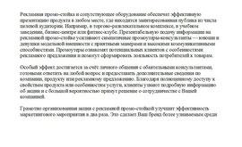 Информационный текст. Материалы для промоакций