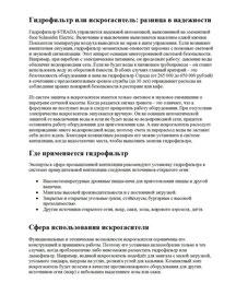 Информационный текст. Очистка воздуха промышленным способом