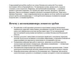Текст для частного сайта. Ремонт автомобиля