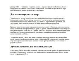 Текст для размещения на стороннем ресурсе. Финансовые инструменты для инвестиций