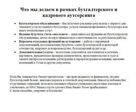 Текст для компании из сегмента B2B. Услуги аутсорсинга