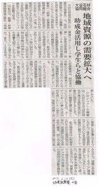 2015年2月10日 日本建設新聞  大谷で二瓶賢人さんが当団体の実践型インターンシップとして取り組む、石材の新規需要拡大に取り組むプロジェクトが2月10日付の専門誌、日本建設新聞で取り上げられました! 新たな需要ということで業界でも注目を浴びているようです。