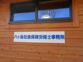 「八ヶ岳社会保険労務士事務所」という屋号です