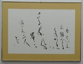 青陵賞 伊藤泰子