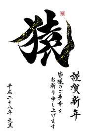 オーダーメイド書道 年賀状 筆文字アート 手書き 猿 書道家 桑名龍希 ryuuki-kuwana