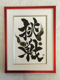 オーダーメイド書道 世界に1つだけのプレゼント 筆文字アート 手書き お世話になった方へ 書道家 桑名龍希 ryuuki-kuwana