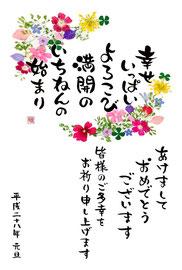 オーダーメイド書道 年賀状 筆文字アート 手書き  書道家 桑名龍希 ryuuki-kuwana
