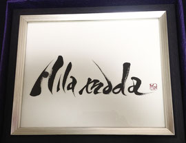 オーダーメイド書道 世界に1つだけのプレゼント 筆文字アート 手書き 海外の方へ 書道家 桑名龍希 ryuuki-kuwana