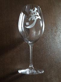 オーダーメイド  筆文字グラス 特別な贈り物 世界に一つだけのプレゼント ワイングラス 夢 名入れ 桑名龍希