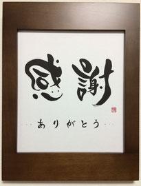 オーダーメイド書道 世界に1つだけのプレゼント 筆文字アート 手書き 感謝 書道家 桑名龍希 ryuuki-kuwana