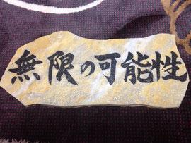 オーダーメイド ストーンアート 特別な贈り物 1点物の天然石に書道作品 桑名龍希