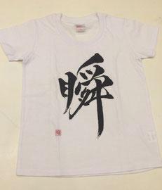 オーダーメイド 筆文字 Tシャツ 瞬 桑名龍希