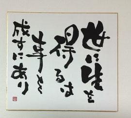 オーダーメイド書道 世界に1つだけのプレゼント 筆文字アート 手書き 色紙 書道家 桑名龍希 ryuuki-kuwana