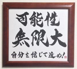 オーダーメイド書道 世界に1つだけのプレゼント 筆文字アート 手書き プレゼント 書道家 桑名龍希 ryuuki-kuwana