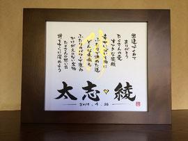 オーダーメイド書道 ウェルカムボード 筆文字アート 手書き  結婚祝い  書道家 桑名龍希 ryuuki-kuwana