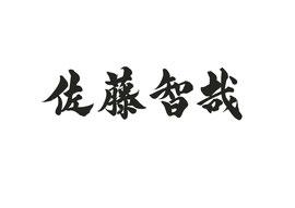 オーダーメイド 名刺 筆文字 書道家 桑名龍希 ryuuki-kuwana