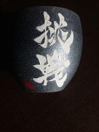 オーダーメイド  筆文字グラス 特別な贈り物 世界に一つだけのプレゼント カップ ゆのみ 挑戦 桑名龍希
