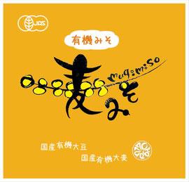 オーダーメイド書道 企業 商品パッケージ 筆文字アート 手書き 麦みそ 書道家 桑名龍希 ryuuki-kuwana