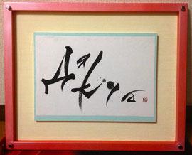 オーダーメイド書道 世界に1つだけのプレゼント 筆文字アート 手書き  書道家 桑名龍希 ryuuki-kuwana