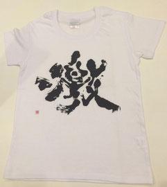 オーダーメイド 筆文字 Tシャツ 激 桑名龍希