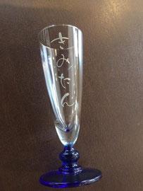 オーダーメイド  筆文字グラス 特別な贈り物 世界に一つだけのプレゼント シャンパングラス 名入れ 桑名龍希