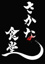 オーダーメイド書道 企業名 店舗ロゴ 筆文字アート 手書き 看板 和食 書道家 桑名龍希 ryuuki-kuwana