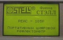 Вид экрана РЕЙС-105Р после включения питания
