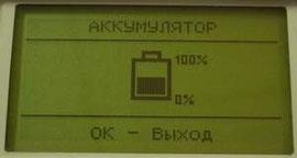 Отображение уровня заряда аккумулятора в рефлектометре РЕЙС-105М