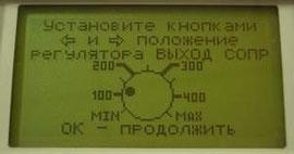 Сохранение положения регулятора выходного сопротивления в пямяти РЕЙС-105М