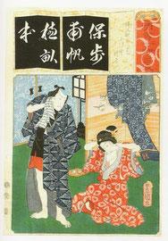 Toyokuni III (Kunisada) - Honchô sodachi (L'enfant de Honchô) - Série Kigoyaki nanatsu iroha (Calligraphie de sept alphabets) - 1856