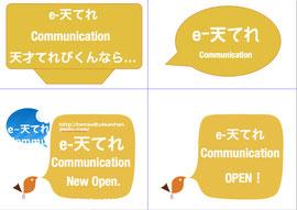e-天てれ Communication