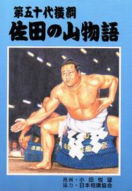 協力:日本相撲協会