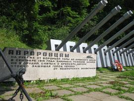 Мемориал авроровцам