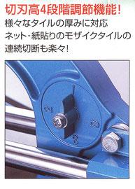 タフデラックスクリンカータイル切断機 JP-330TLB 切刃高4段階調整機能