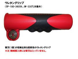 タフデラックスクリンカータイル切断機 JP-330TLB 替刃収納グリップ