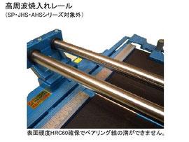 タフデラックスクリンカータイル切断機 JPS-470TCL 高周波焼入れレール
