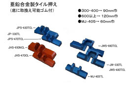 タフエースクリンカータイル切断機 JWS-480TCL 亜鉛合金製タイル押え