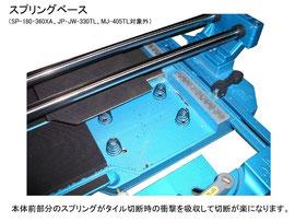 タフエースクリンカータイル切断機 JWS-480TCL スプリングベース