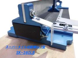 スーパータイル切断機 SK-360LB