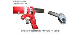 ジェットターボタイル切断機 JHS-650CLE 替刃カートリッジ式