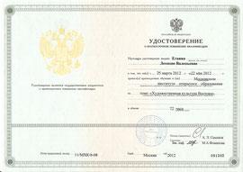 2012 г. МИОО: «Культура Востока» (72 ч.)