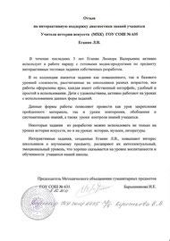 Отзыв от председателя  Методического  объединения  гуманитарных  предметов  ГОУ  СОШ № 635