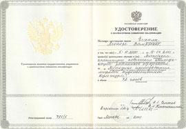 2001 г. МИПКРО по «Методике преподавания МХК» (72 ч.)