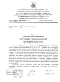Отзыв от методиста МХК ОМЦ ВАО