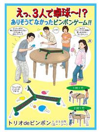 広告 パンフレット 玩具メーカー 商品POP 広告