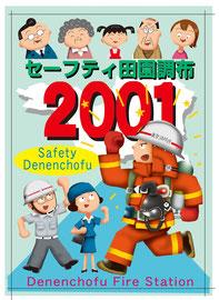 広告 パンフレット 田園調布 消防署 ポスター