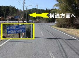この看板が目印です。こちらを左折してください。土助梅園まで約2Kmです。