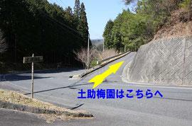 バス停「土助」からの入口です。土助梅園まで約1Kmです。